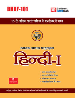 BHDF-101 Help Book Hindi Medium
