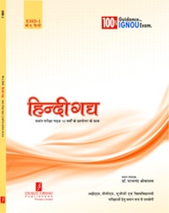 BHDE-101/ EHD-01 Help Book Hindi Medium