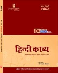 EHD-02 Help Book Hindi Medium