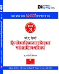 EHD-03 Help Book Hindi Medium