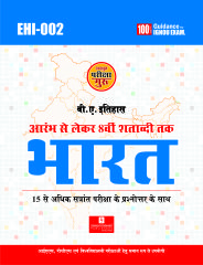 EHI-02 Help Book Hindi Medium