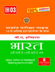 EHI-03 Help Book Hindi Medium