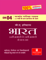 EHI-04 Help Book Hindi Medium