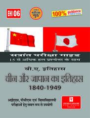 EHI-06 Help Book Hindi Medium