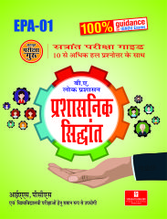 EPA-01 Help Book Hindi Medium
