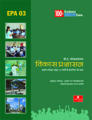 EPA-03 Help Book Hindi Medium