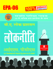 EPA-06 Help Book Hindi Medium