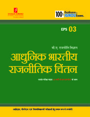 EPS-03 Help Book Hindi Medium
