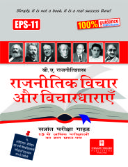 EPS-11 Help Book Hindi Medium