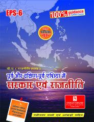 EPS-06 Help Book Hindi Medium