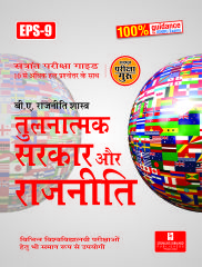 EPS-09 Help Book Hindi Medium