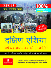 EPS-15 Help Book Hindi Medium