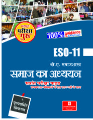 ESO-11 Help Book Hindi Medium