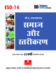 ESO-14 Help Book Hindi Medium