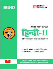 FHD-02 Help Book Hindi Medium