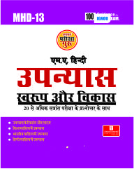MHD-13 Help Book (Guide)