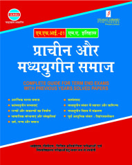 MHI-01 Help Book (Guide) Hindi Medium