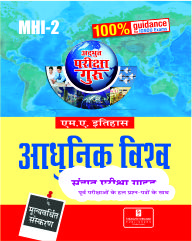 MHI-02 Help Book (Guide) Hindi Medium