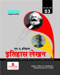 MHI-03 Help Book (Guide) Hindi Medium
