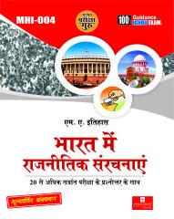 MHI-04 Help Book (Guide) Hindi Medium