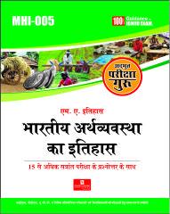 MHI-05 Help Book (Guide) Hindi Medium