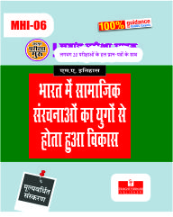 MHI-06 Help Book (Guide) Hindi Medium