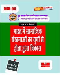 MHI-06 Help Book (Guide) Hindi Medium