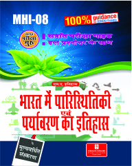 MHI-08 Help Book (Guide) Hindi Medium