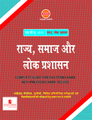 MPA-11 Help Book Hindi Medium