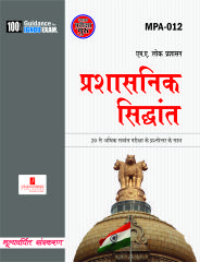 MPA-12 Help Book Hindi Medium