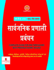 MPA-13 Help Book Hindi Medium