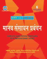 MPA-14 Help Book Hindi Medium