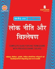 MPA-15 Help Book Hindi Medium