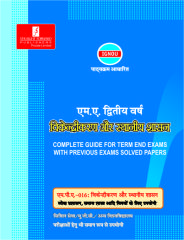 MPA-16 Help Book Hindi Medium