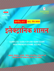 MPA-17 Help Book Hindi Medium