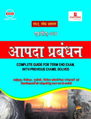 MPA-18 Help Book Hindi Medium