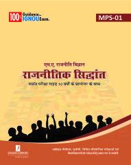 MPS-01 Help Book (Guide) Hindi Medium