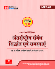 MPS-02 Help Book (Guide) Hindi Medium