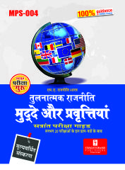 MPS-04 Help Book (Guide) Hindi Medium