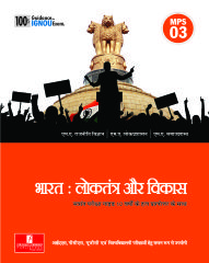MPS-03 Help Book (Guide) Hindi Medium