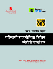 MPSE-03 Help Book (Guide) Hindi Medium