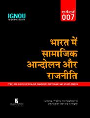 MPSE-07 Help Book (Guide) Hindi Medium