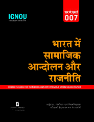 MPSE-06 Help Book (Guide) Hindi Medium