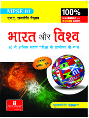 MPSE-01 Help Book (Guide) Hindi Medium