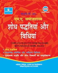 MSO-02 Help Book (Guide) Hindi Medium