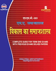 MSO-03 Help Book (Guide) Hindi Medium