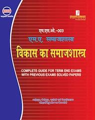 MSO-03 Help Book (Guide) Hindi Medium