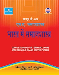 MSO-04 Help Book (Guide) Hindi Medium