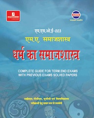 MSOE-03 Help Book (Guide) Hindi Medium