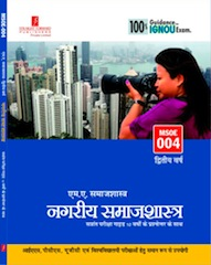 MSOE-04 Help Book (Guide) Hindi Medium